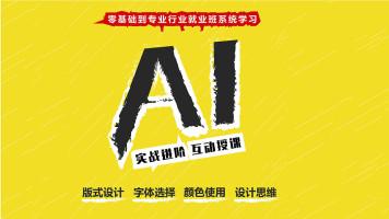 AI CC2017/2018 CS6初级入门自学平面设计插画排版视频教程