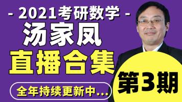 2021考研数学-汤家凤直播合集【第3期】