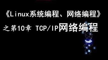 《Linux系统编程、网络编程》第10章  网络编程