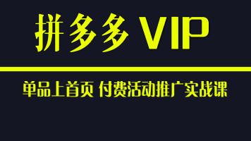 【首领帝】闽天教育-拼多多VIP小班式教学给您一个稳定的收入