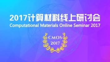 【材料人网主办】CMOS 2017 专题一:微纳米尺度传热(第1702期)