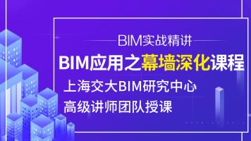 BIM幕墙设计课程 Rhino犀牛幕墙建模 上海交大BIM教程