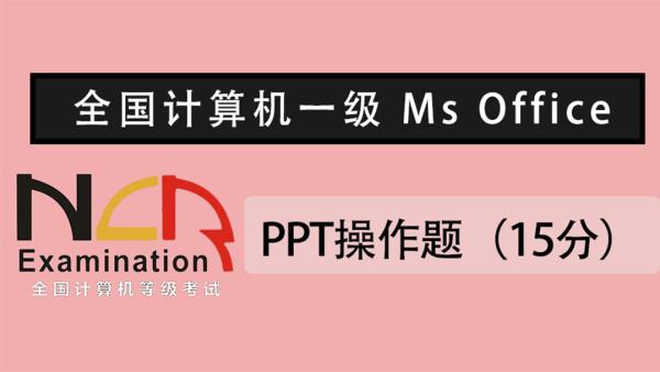 全国计算机一级Office-PPT考点课程