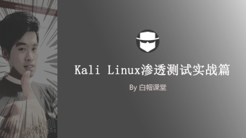 Kali Linux渗透测试基础入门到实战掌握篇