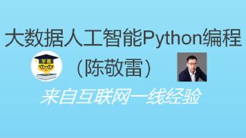 机器学习Python编程文件读写IO操作