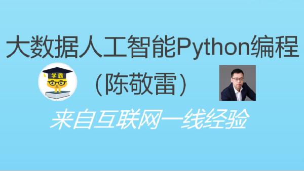 Python编程环境搭建和Pycharm开发工具使用