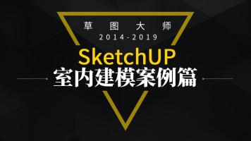 SketchUp2018【草图大师】室内建模案例篇【顶图网原创】