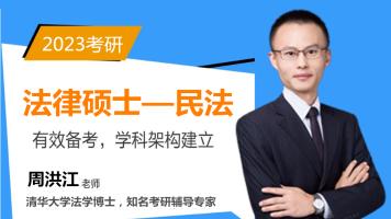 来胜2023考研法硕巩固阶段—民法-周洪江