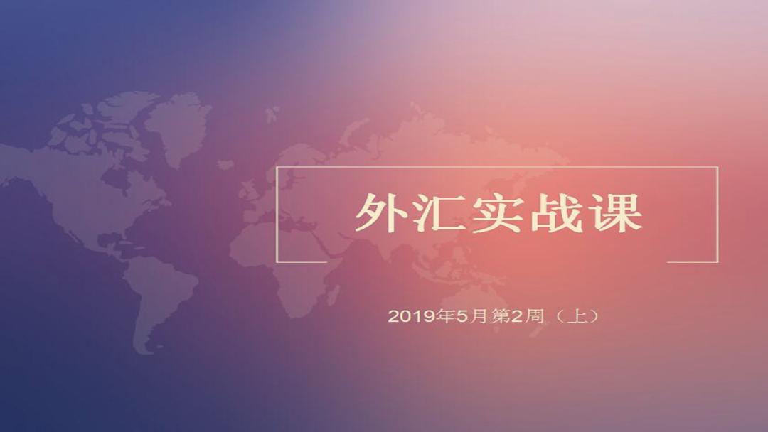 2019年5月第2周外汇实战课(上)