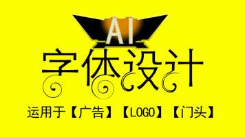 AI 字体精品课【汉字笔画/效果字/立体字/字母设计/等各类字体】