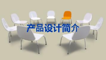 【王顶】产品设计简介视频课程
