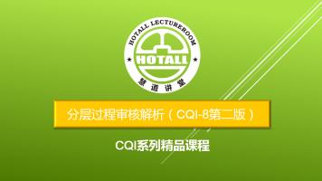 CQI-8分层过程审核第二版解析