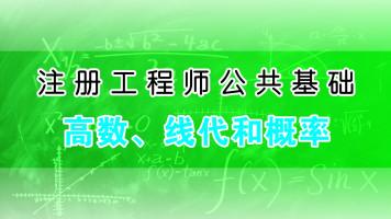 公共基础系列-数学全程班