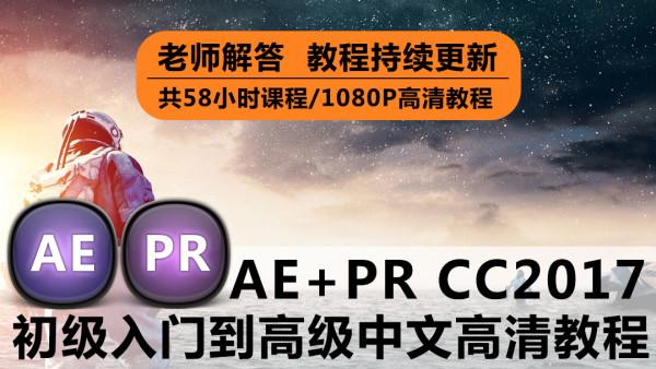 AE/PRCC2017初级高级中文高清影视后期特效剪辑高清系列视频教程