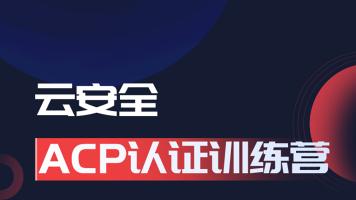 2021云安全最新入门课程【阿里云】