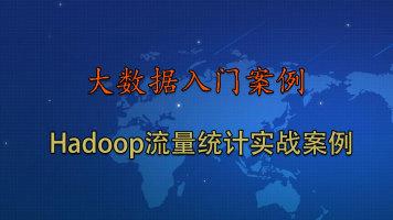 Hadoop流量统计案例教程