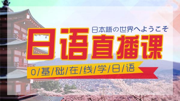 【欧亚外语】日语直播课:日本語の世界へようこそ