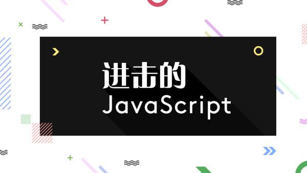 进击的JavaScript