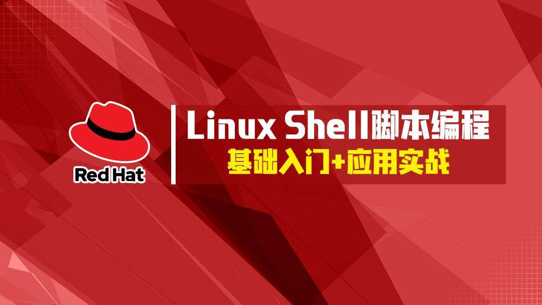 Linux系统工程师免费提升课-RHEL8.0新特性|SSH|文件系统|KVM|IDM