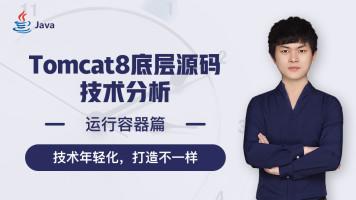 Tomcat8底层源码技术分析【每特教育】