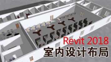 Revit2018 室内设计布局 BIM轻小课程,操作性强,上手快