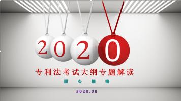 2020年专利法考试大纲专题解读-甜心格格