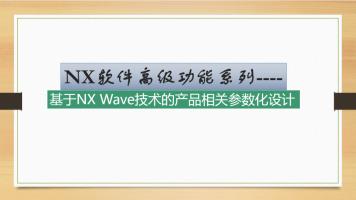 基于NX Wave技术的产品相关参数化设计培训