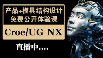UG/NX/Creo产品+模具结构设计UG模具设计设计Creo/UG造型设计