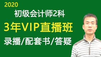 【2020初级会计师2科3年VIP班】会计实务+经济法 初级会计职称