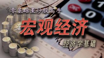 红叔牛 -  零基础至炒股高手【宏观经济分析】