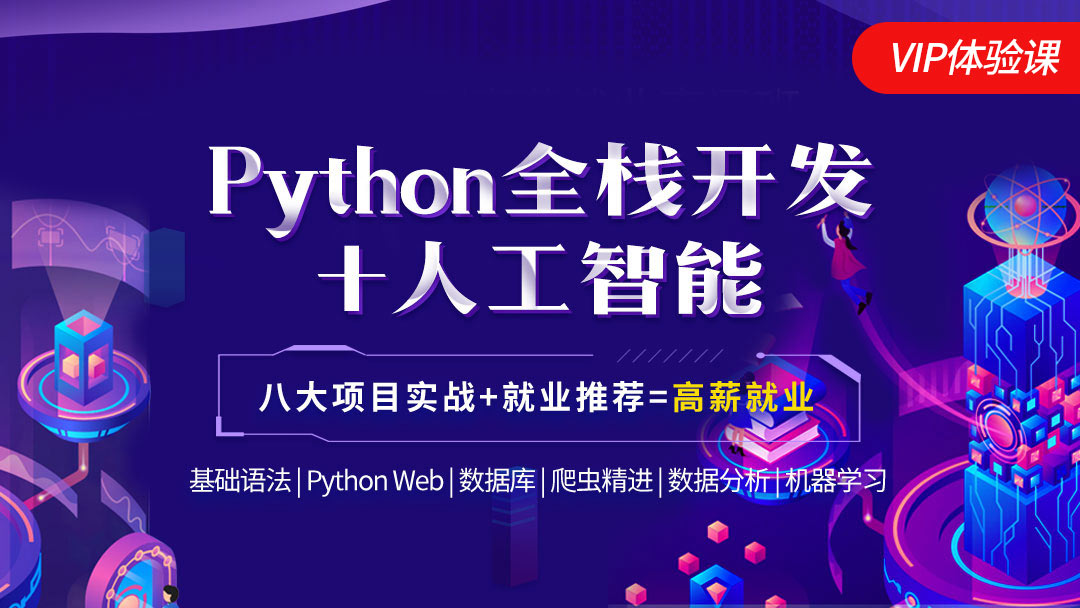 Python全栈开发/爬虫/人工智能/机器学习/数据分析【扣丁学堂】