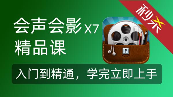 会声会影X7教程 入门到精通 影视后期制作剪辑 视频编辑后期制作