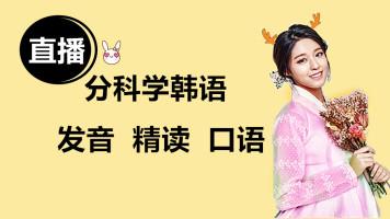 韩语零基础发音到初级-互动直播课【小鹿韩语】