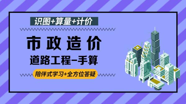 道路工程手算-市政工程造价案例实操【启程学院】