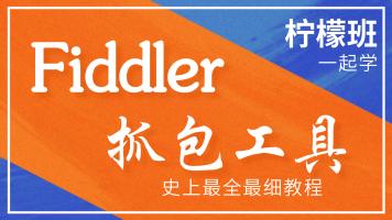 Fiddler抓包工具-全网最全最细教程,没有之一【软件测试】