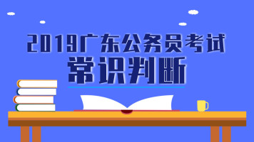 广东省公务员考试常识判断专项突破