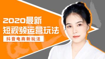 【爆款】抖音/快手/新媒体最新短视频运营玩法【齐论】