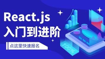 web前端开发之React.js入门到进阶【金渡教育】