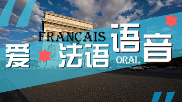 爱法语零基础语音入门学习