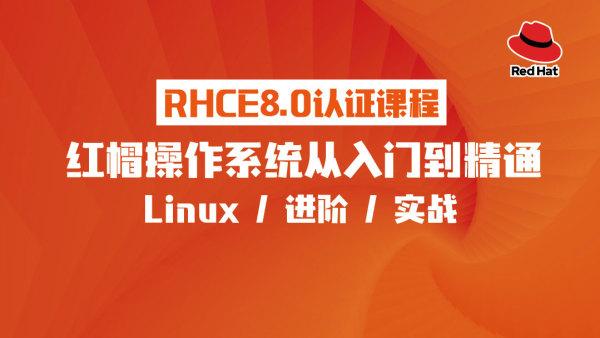 红帽服务器工程师 RHCE 8.0课程-Redhat认证|RHCA|Linux