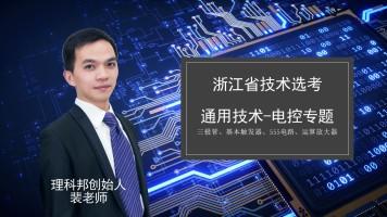 浙江技术选考-通用技术-电子控制专题二