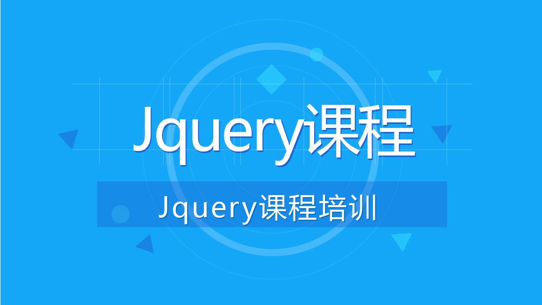 Jquery快速精通
