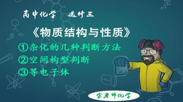 高中化学 杂化类型的判断 空间结构的判断 等电子体  金老师化学