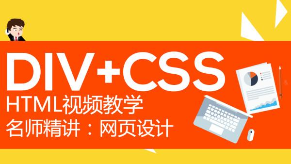 WEB前端课程 div+Css视频教程 html基础教程 火星人学院