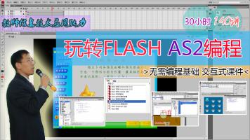 玩转flash AS2编程-交互式课件