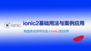 老司机讲前端之ionic2+angular2的基础用法和案例应用