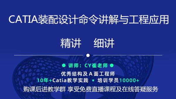 CATIA装配设计命令讲解与工程应用