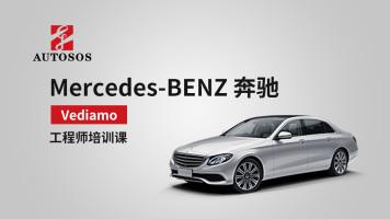 Mercedes-Benz奔驰工程师Vediamo培训课程