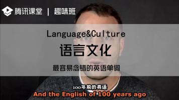 趣味班|语言文化——最容易念错的英语单词