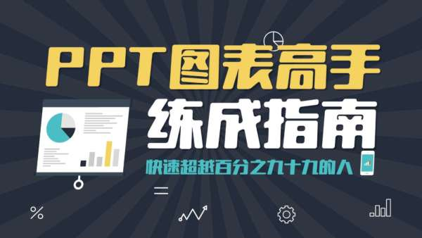 PPT图表高手炼成指南-快速超越99%的人(已更新)